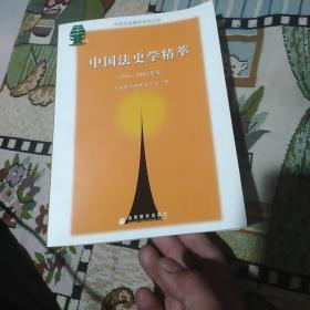 中国法史学精萃.2001~2003年卷