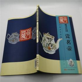 晚清民国瓷茗壶(16开彩图版)白文宏著 2007年1版1印 库存新书正版