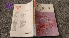 中国地理丛书-上海市