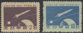 外国邮票ZC,朝鲜1959年苏联月球1号火箭发射,航空航天,2全