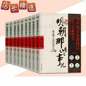明朝那些事儿全套9册 增补插图版全集  中国古代通史记历史小说