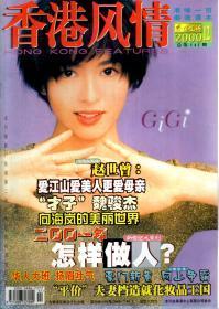 香港风情2000年第12期.总第147期