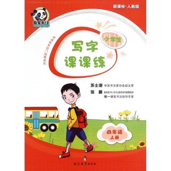 小学生写字课课练·四年级·上册(新课标人教版)