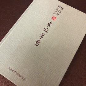 林语堂英译诗文选:东坡笔意