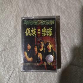 佤族战士乐队,未开封磁带