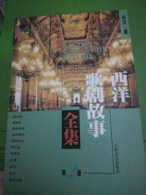 西洋歌剧故事全集2   正版现货B0006S
