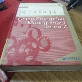 中国企业管理年鉴2005