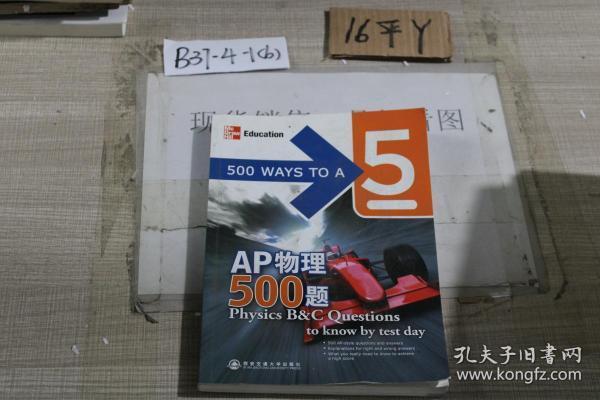 新东方.AP物理500题