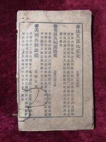 革命文牘类编 第二册 民国元年版 包邮挂刷