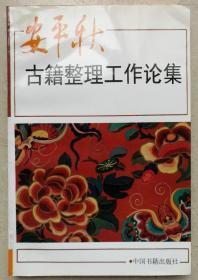 著名文史学家,北京大学中文系教授,博士生导师安平秋签赠本《古籍整理工作论集》