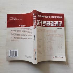 会计学基础理论:21世纪高等院校经济与管理学系列教材