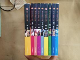 藏羚羊自助旅行手册:青海、四川 重庆、海南、新疆、江苏 浙江、云南、广西、甘肃 宁夏、西藏(9本合售)