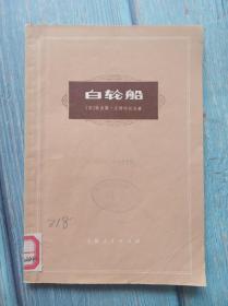 白轮船[苏]钦吉斯.艾特玛托夫  著   上海人民出版社