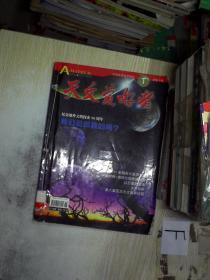 天文爱好者2011 1-4期(自制合订本)