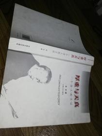 厚重与天真:一个诗人的日记 (1950-2012)作者苗欣签赠钤印本