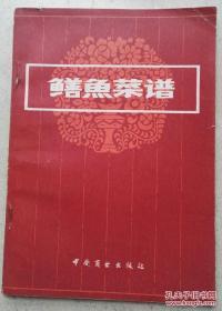 1986年《鳝鱼菜谱》