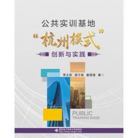 公共实训基地杭州模式创新与实践 正版  贾文胜  梁宁森  童国通  9787560649054