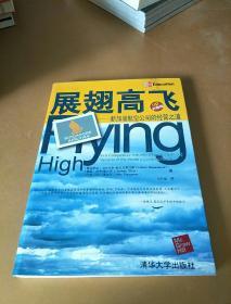 展翅高飞:新加坡航空公司的经营之道