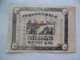 中华苏维埃共和国借谷票干谷伍拾斤