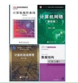 二手考研全套教材计算机操作系统+计算机网络 +组成原理+数据结构