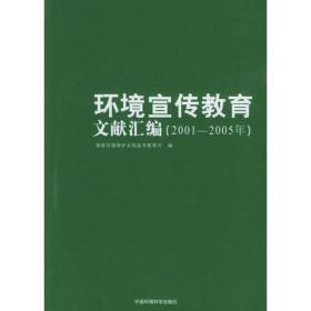 环境宣传教育文献汇编(2001-2005年)