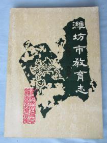 潍坊市教育志——1840——1983
