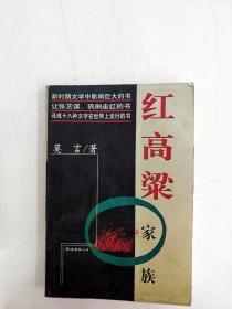 HA1003226 红高粱家族【一版一印】【书边内略有水渍斑渍】