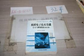 模拟电子技术基础学习与解题指南(修订版)