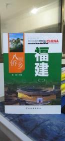 中国地理文化丛书:八闽侨乡·福建(二)     陈健    中国旅游出版社    9787503246821