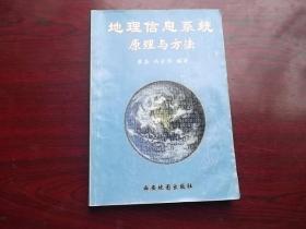 地理信息系统原理与方法.
