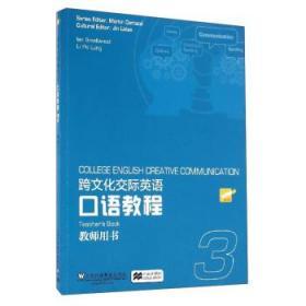 跨文化交際英語口語教程3教師用書 正版  Ian Smallwood,Li Po Lung,Martin Cortazzi  9787544643917
