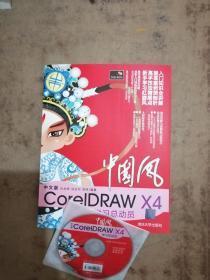 中文版CorelDRAW X4学习总动员