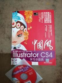 中文版Illustrator CS4学习总动员