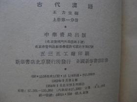 古代汉语 上册(第一分册、第二分册)下册(第一分册、第二分册)【全4册合售,1964年印刷老版本】