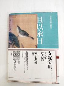 HA1005166 且以永日·安妮宝贝散文精选集【一版一印】【书边略有污渍】