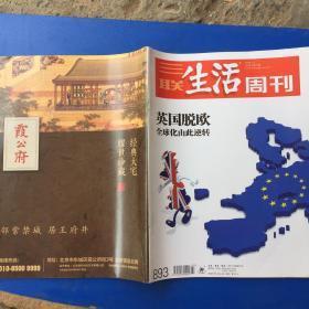三联生活周刊2016年27期