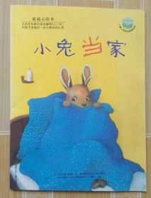儿童心灵成长图画书系:暖暖心绘本(第2辑)(全6册) [3~6岁]