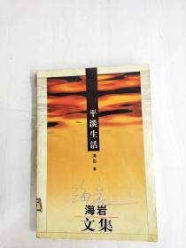 HA1005717 平淡生活--海岩文集【书边略有污渍】