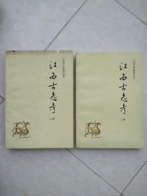 《江西古志考》(上下册全)