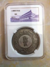 光绪十六年贵州官局造黔宝银元评级币