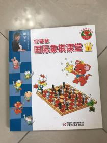 红袋鼠国际象棋课堂下