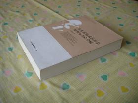 马克思主义学术文丛:马克思的意识形态批判与当代中国