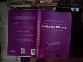 Java程序设计基础(第5版)...