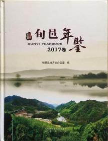 毕节市七星关区年鉴 2013