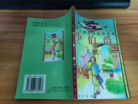 世界儿童文学经典名著 小伯爵