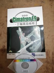 Cimatron E9三轴高级编程