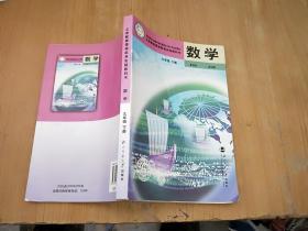 义务教育课程标准实验教科书数学