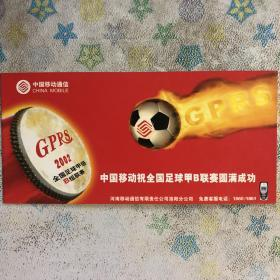 2002赛季全国足球甲B联赛河南建业VS甘肃天马球票
