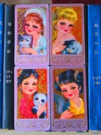 年历片-1980年:怀抱小动物的女孩(上海远洋运输公司)【一套四张】