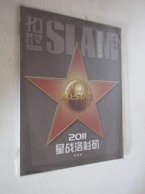 扣篮SIAM  全明星特辑 2011星战洛杉矶 附海报